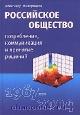 Российское общество. Потребление, коммуникация и принятие решений